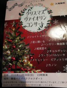 クリスマスヴァイオリンコンサートチラシ