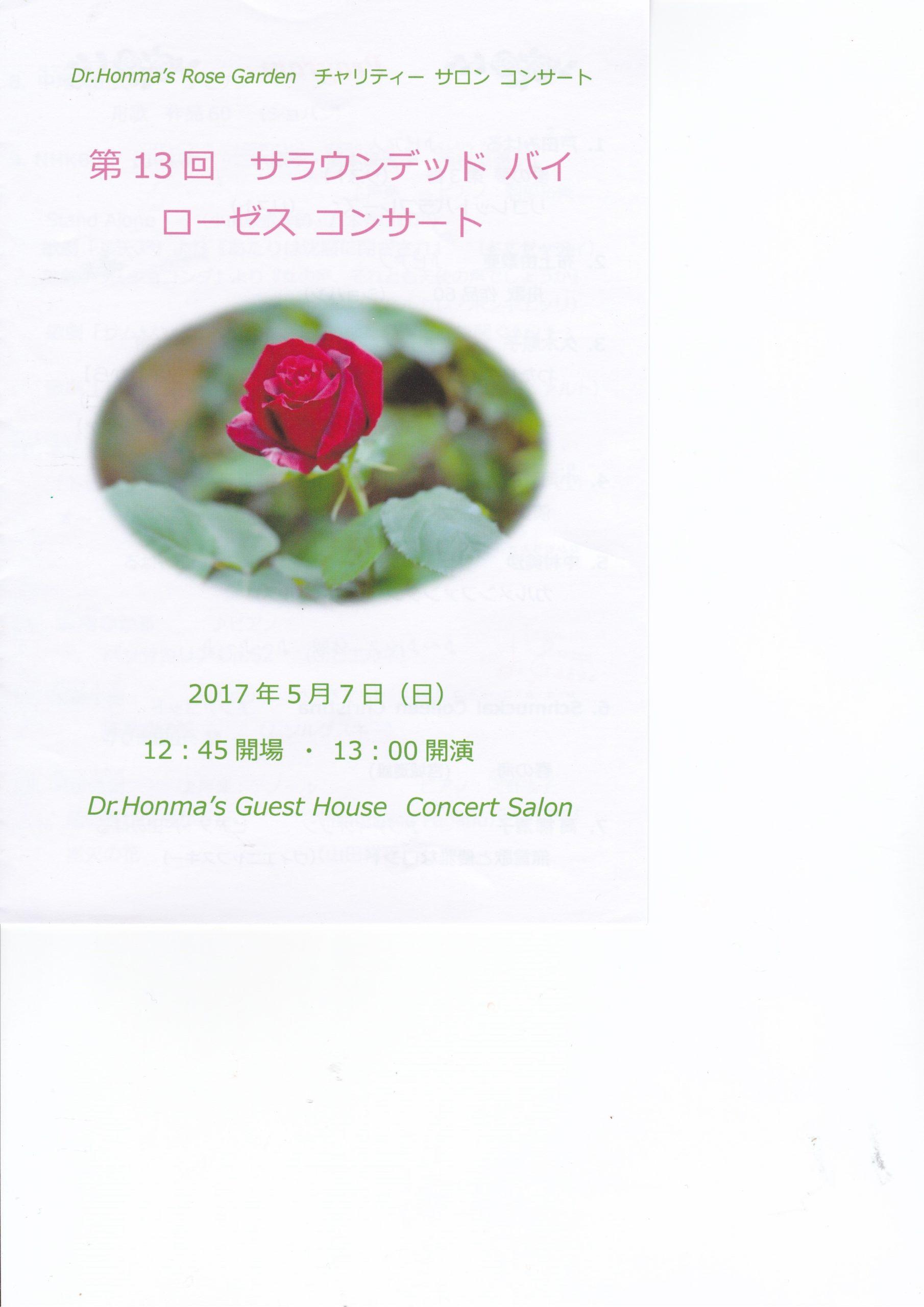 千葉市音楽協会スプリングコンサート