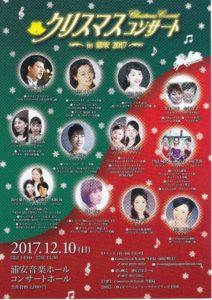 浦安クリスマスコンサート