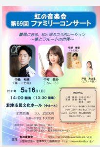虹の音楽会ファミリーコンサート