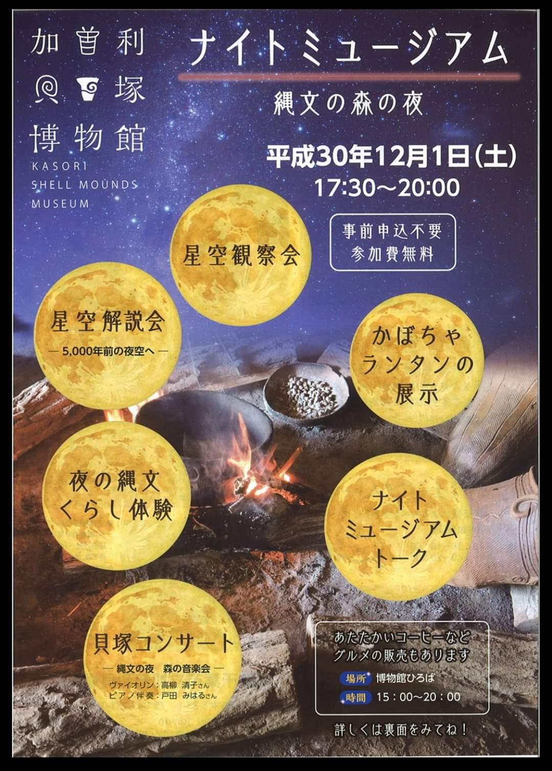 加曾利貝塚ナイトコンサート